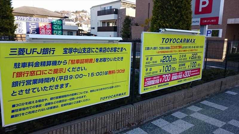 三菱UFJ銀行の駐車場です