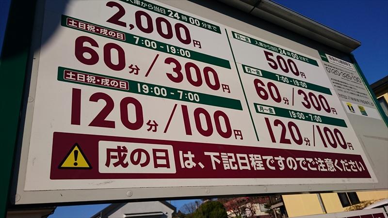 リパーク阪急中山観音駅北
