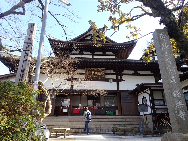 Kokugakuji