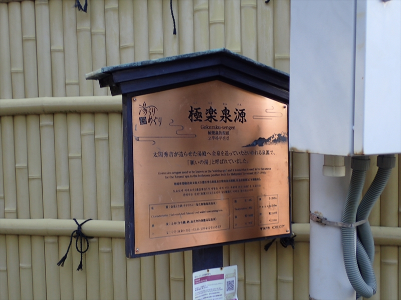 Gokuraku Sengen